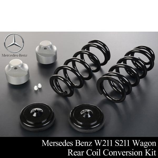ベンツ 高い素材 W211 S211 年中無休 エアサス リア → 変換KIT リヤ M070 コイル バネサス スプリング