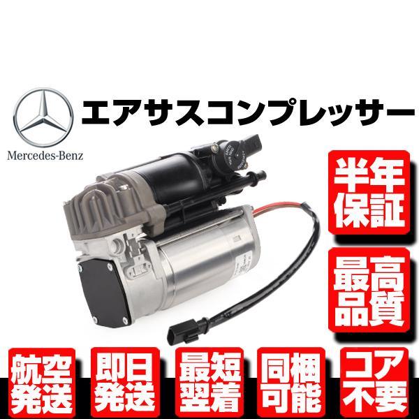 ベンツ W212 S212 2020A W新作送料無料 W218 C218 X218 エアサスペンション エアサス 入荷予定 A2123200404 A2123200104 エア 保証付 コンプレッサー ポンプ M099