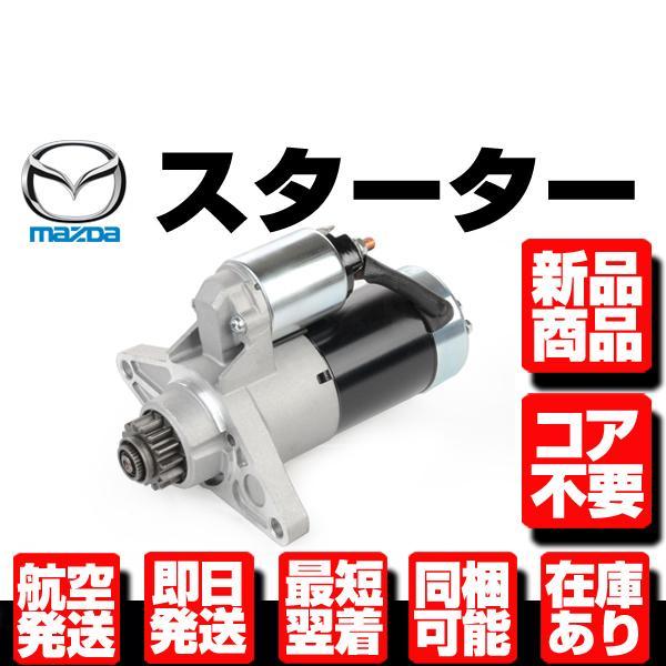 RX-8 SE3P 定価 MT用 前期 後期対応 スターター セルモーター コア返送不要 M001TA0271 M000T87981 保証付 N029 M001T30471 強化対策品 特価