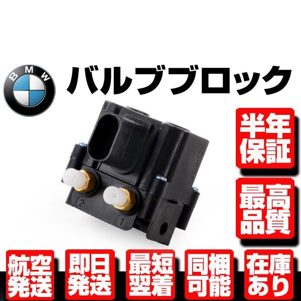 エアサス コンプレッサー バルブ ブロック ユニット 保証付 BMW 5 7 タイムセール シリーズ F07 GT F11 W051 F02 ツーリング ご予約品 F04 37206875176 F01