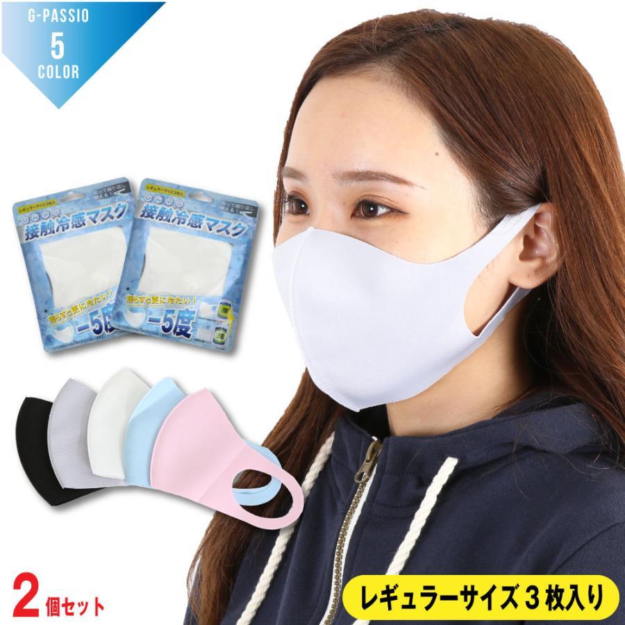 【3枚入り】【2個セット】接触冷感 3枚入 夏マスク クールマスク 接触冷感マスク 布マスク 冷たい 男女兼用 レギュラーサイズ g-passio