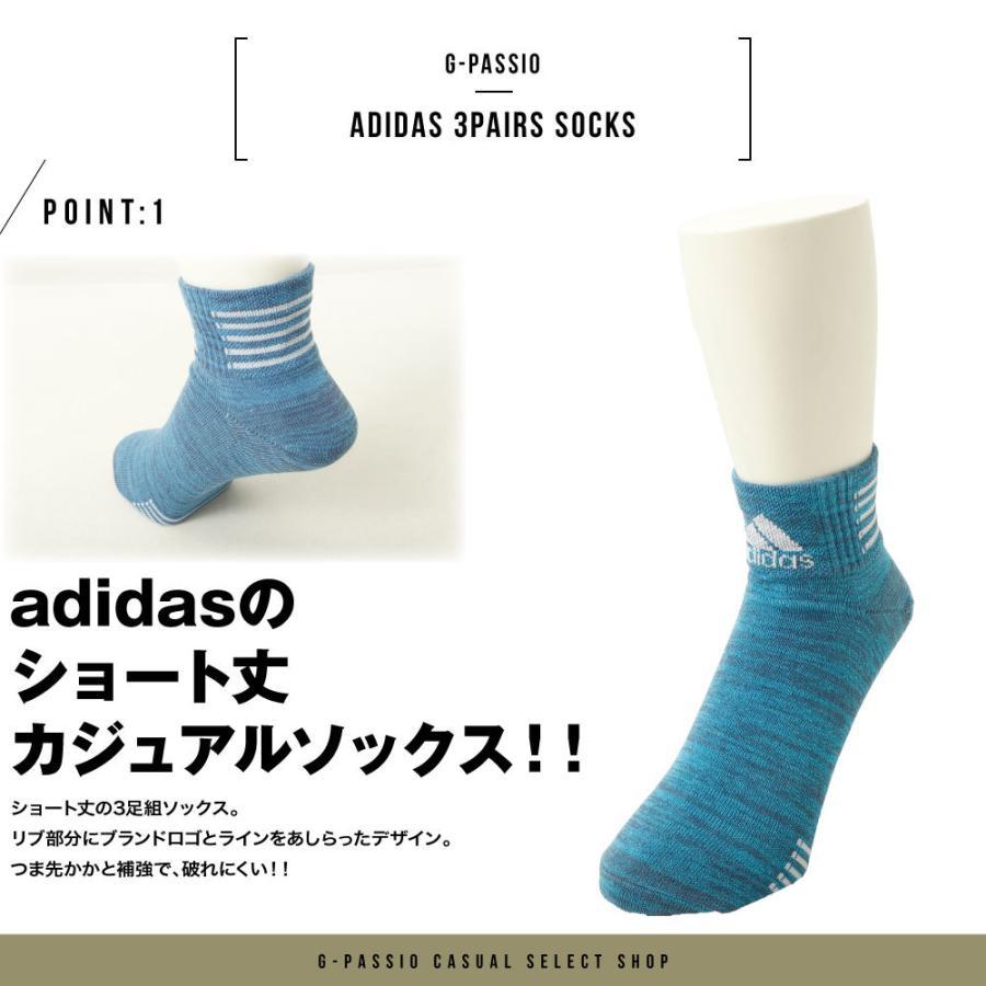 adidas アディダス メンズ ソックス 3足組 靴下 ショート丈 杢柄 無地 カラー シンプル ライン ロゴ スポーツ カジュアル g-passio 02