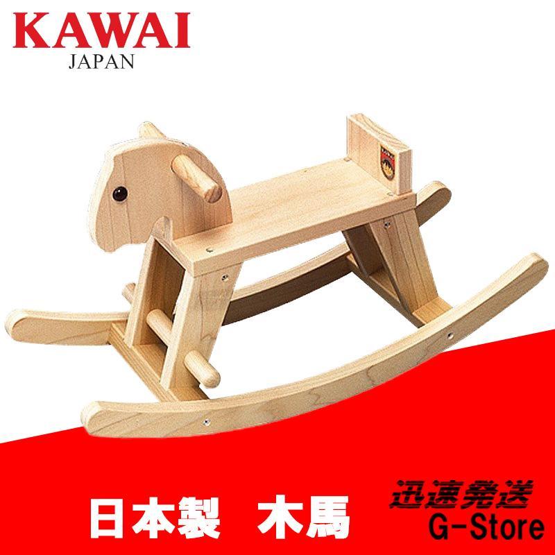 カワイ 木馬 7014 乗物玩具 おもちゃ 木製 心ばかりのプレゼント KAWAI