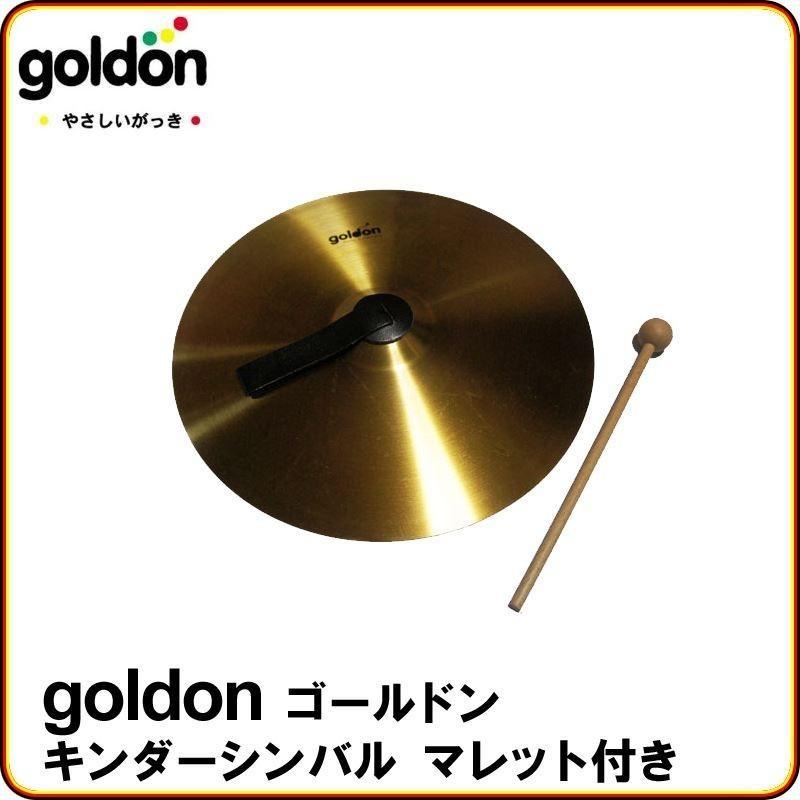 ゴールドon ゴールドン キンダーシンバル(φ25cm) マレット付き GD34130 お子様向けミニシンバル 楽器玩具