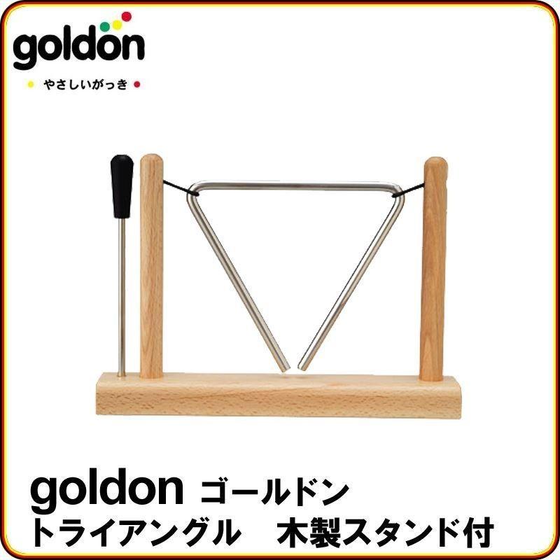 ゴールドon ゴールドン GD33713 木製スタンド付トライアングル お子様向け 楽器玩具