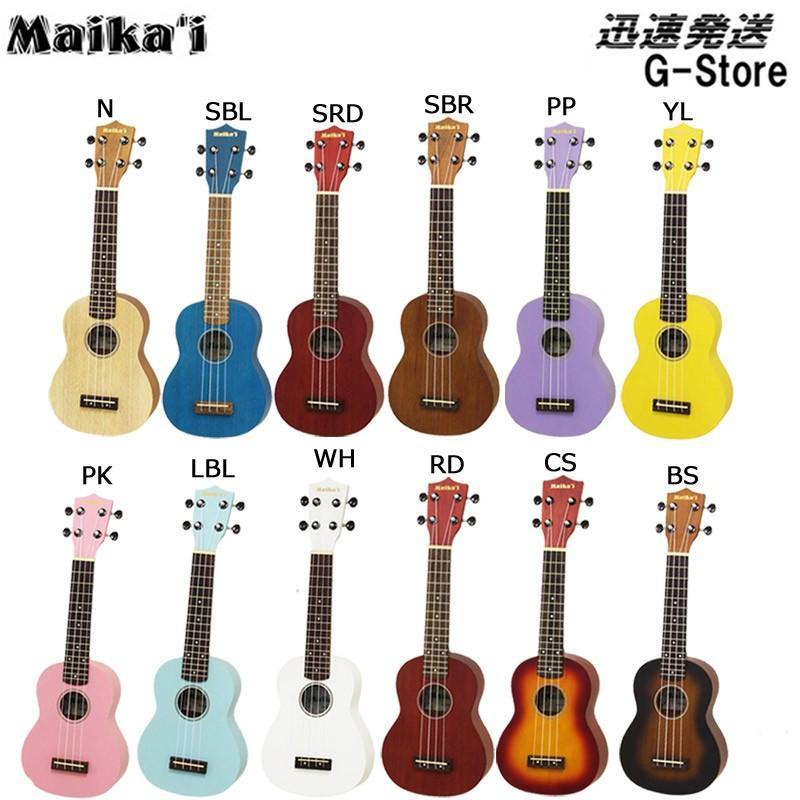【カラーが選べる!】Maika'i ソプラノウクレレ MKU-1 ケース付 初心者向けUKULELE|g-store1