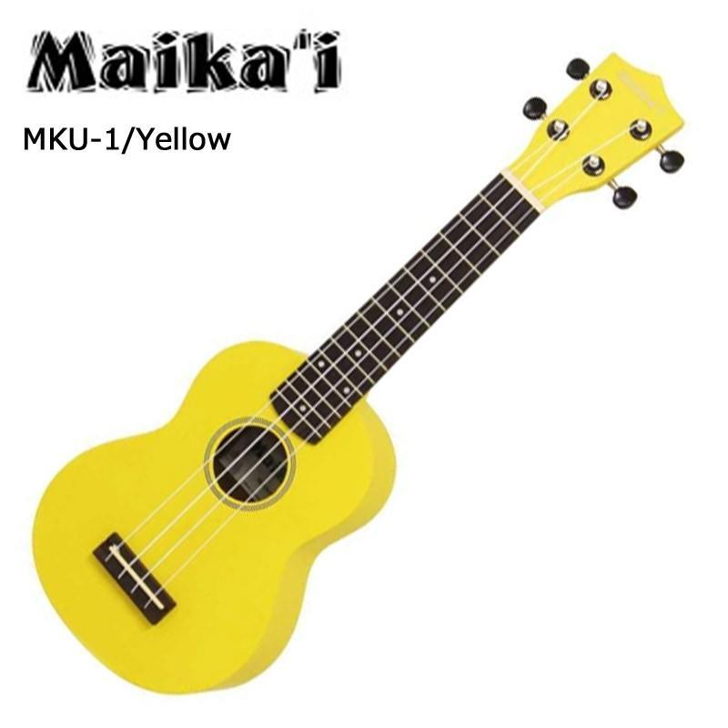 【カラーが選べる!】Maika'i ソプラノウクレレ MKU-1 ケース付 初心者向けUKULELE|g-store1|09