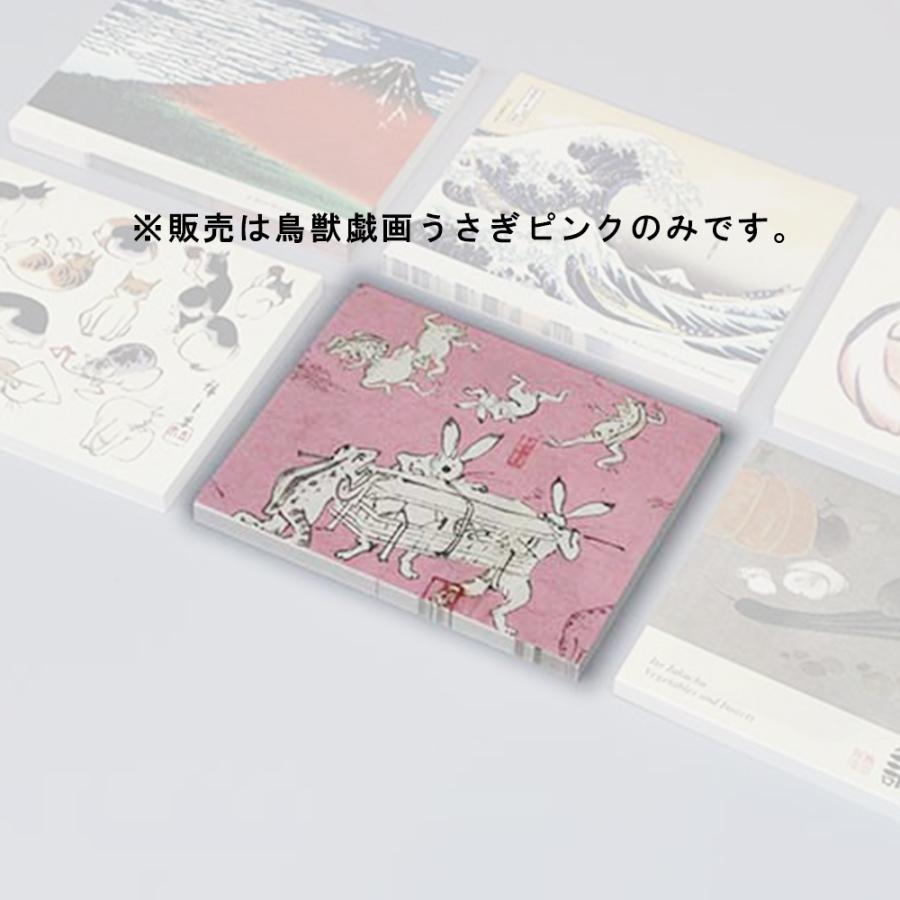 登場大人気アイテム 鳥獣戯画 特価品コーナー☆ 和紙メモ箋