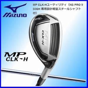 ゴルフクラブ ミズノ MP CLK-H ユーティリティ NS PRO 950GH 専用設計軽量スチールシャフト 日本正規品【2017継続】
