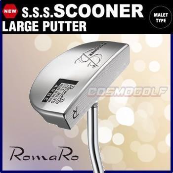 ゴルフクラブ ロマロ Romaro S.S.S.Scooner スクーナー LARGE PUTEER ラージパター  マレットタイプ(2018継続)