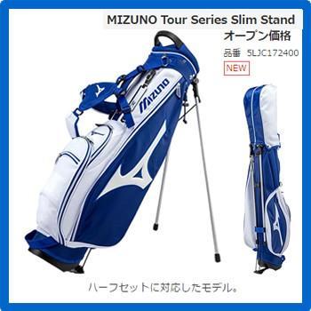 ミズノ ツアーシリーズ スリム スタンド キャディバッグ 5LJC172400 MIZUNO Tour Series Slim Stand  2017新作