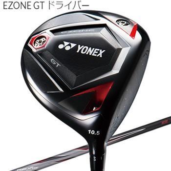 ゴルフクラブ YONEX EZONE GT Driver イーゾーン GT ドライバー REXIS for EZONE GTカーボンシャフト (2019継続)