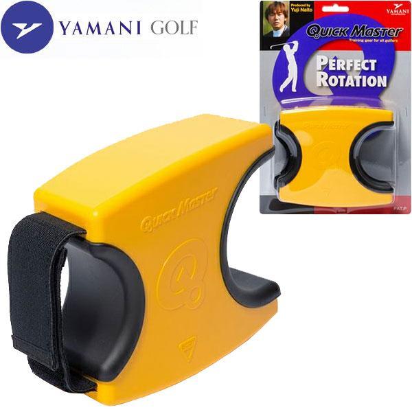 ヤマニゴルフ 受注生産品 パーフェクト ローテーション QMMGNT61 2020 YAMANI GOLF ゴルフ練習商品