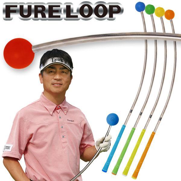 2020 新作 リンクスゴルフ フレループ 日本正規品 小林佳則プロ発案 監修 LOOP スイング練習器 FURE