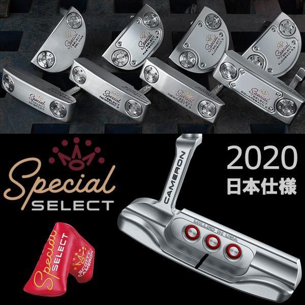 期間限定 定番スタイル 日本仕様 タイトリスト スコッティキャメロン 超目玉 スペシャル セレクト 2020 SELECT SPECIAL パター