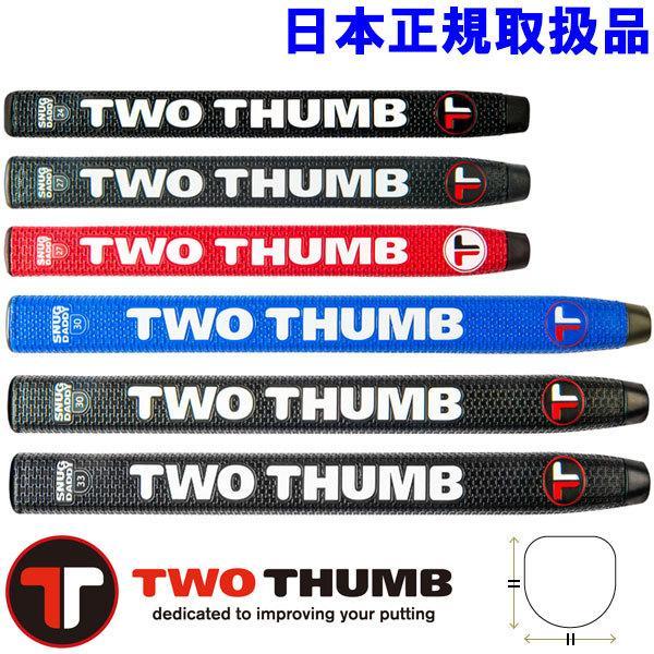 ツーサム グリップ スナッグ ダディ パター用 SNUG 誕生日/お祝い DADDY GRIP TWO TTSD 日本正規取扱品 THUMB 日本正規品
