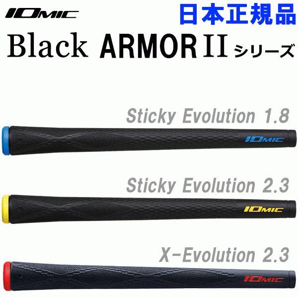 メール便対応 期間限定 イオミック グリップ 交換無料 ブラックアーマー2 シリーズ Evolution 通販 X-Evolution Sticky