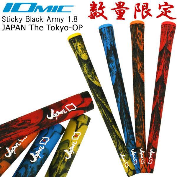 メール便対応 数量限定 おすすめ特集 イオミック スティッキー ブラック アーミー 1.8 OP JAPAN 2020 グリップ [ギフト/プレゼント/ご褒美] Tokyo 19sbn