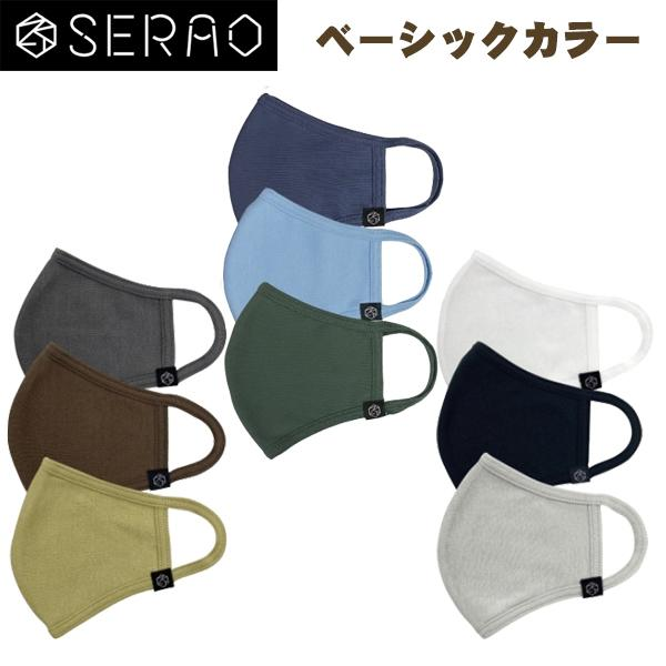 期間限定 メール便対応 オシャレを楽しむ38色マスク セラオ 新作アイテム毎日更新 マスク 世界の人気ブランド 3枚セット SPO-BC 19sbn ベーシックカラー SERAO