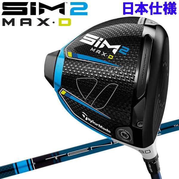 低価格化 限定品 テーラーメイド SIM2 MAX-D ドライバー BLUE 2021モデル TM50 TENSEI