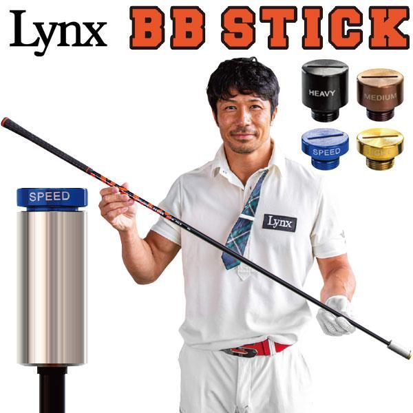期間限定 リンクス ゴルフ ティーチングプロ3 オリジナル ブランド激安セール会場 スティック 飛距離アップ スイング練習器 BB