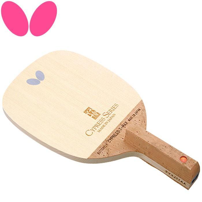 バタフライ サイプレスT-MAX - S 卓球ラケット 23950