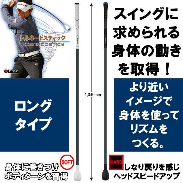 タバタ 出群 購買 ゴルフ TORNADO STICK ロングタイプ LH GV-0231LS トルネードスティック