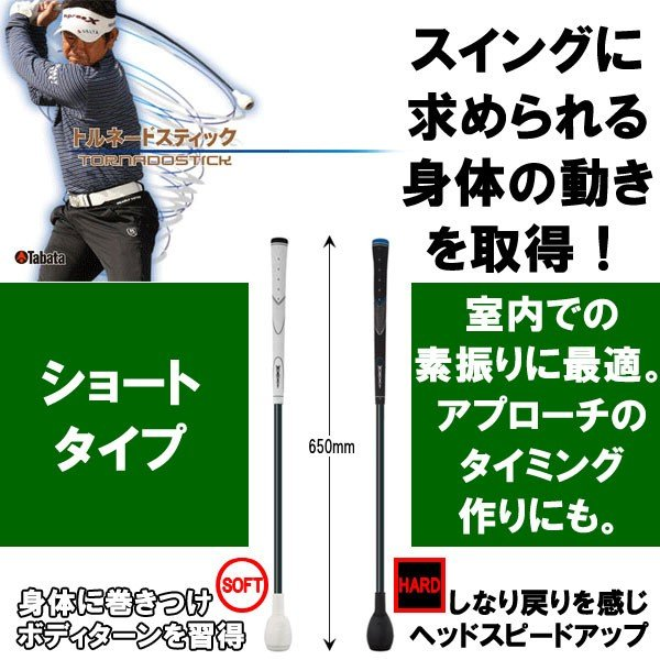 日本未発売 タバタ ゴルフ TORNADO STICK トルネードスティック ショートタイプ 期間限定お試し価格 GV-0232SS SH