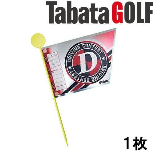 メール便対応 タバタ ゴルフ 祝日 コンペフラッグ 返品不可 GV-0733D コンペの必需品 Tabata ドラコン用1枚