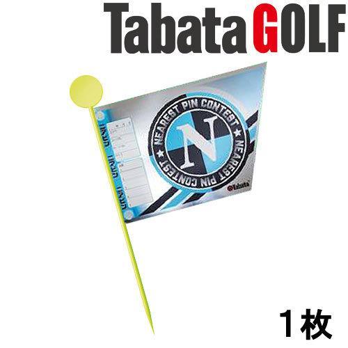 日本全国 送料無料 メール便対応 タバタ ゴルフ コンペフラッグ コンペの必需品 ニアピン用1枚 Tabata 人気ブランド多数対象 GV-0733N