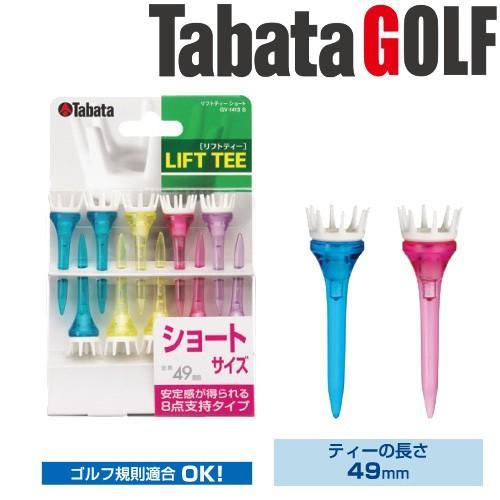 【メール便対応】タバタ ゴルフ リフトティー ショート GV-1413 S(10本入)