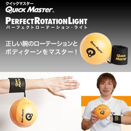 全国どこでも送料無料 メール便対応 ヤマニ クイックマスター パーフェクト ローテーション 捧呈 QMMGNT62 ライト