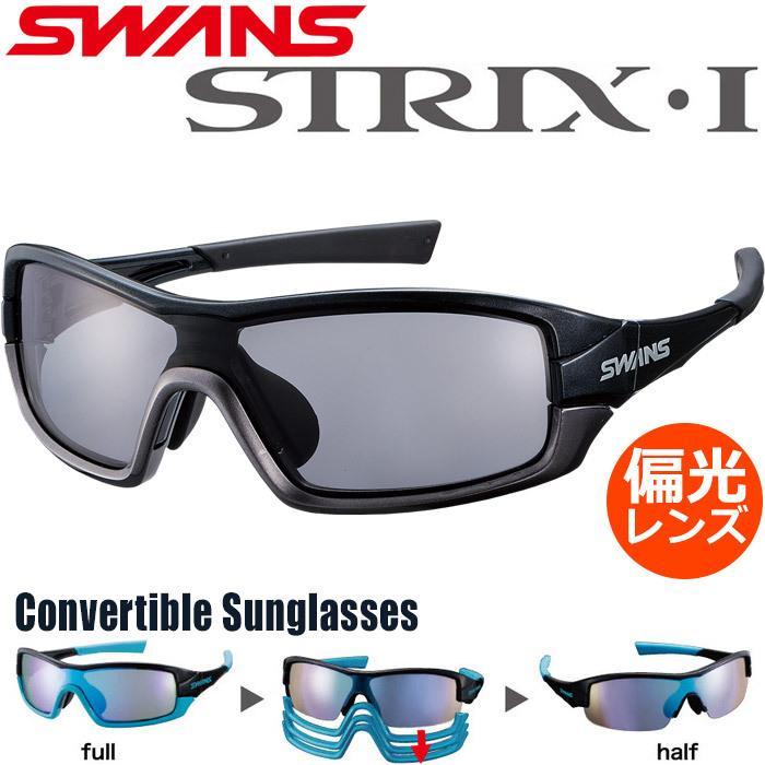 お歳暮 スワンズ ストリックス アイ 安い サングラス 偏光レンズモデル STRIX I-0151 GM BK
