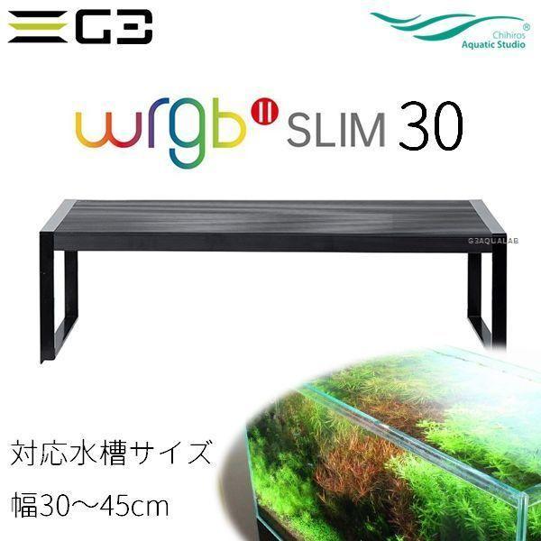 送料無料 Chihiros WRGBII Slim 30 水草育成用LED照明 30-45cm水槽用 g3aqualab