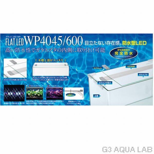 【アウトレット品】コトブキ フラットLED WP 4045 水槽用照明 LEDライト g3aqualab 03