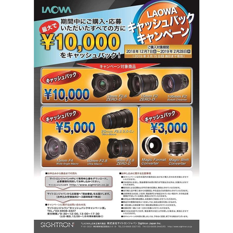 人気が高い 国内正規品 Zero-D LAOWA 交換レンズ 15mm F2 国内正規品 Zero-D LAO0024 ソニーEマウント用 LAO0024, 2019年最新入荷:fd4d639a --- grafis.com.tr