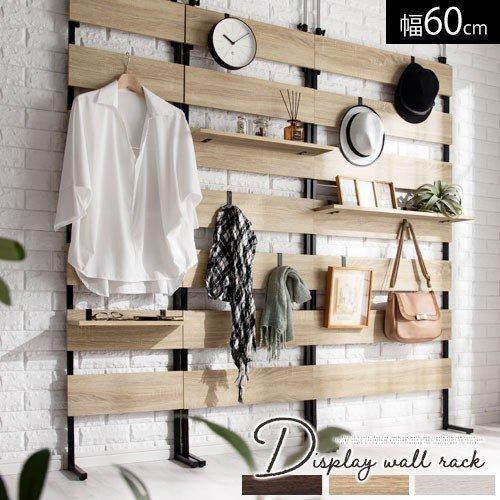 突っ張りラック ディスプレイ つっぱりラック 壁掛け ウォールラック 壁面収納 幅60×奥20cm 木製 北欧 ウォールシェルフ おしゃれ 祝日 棚 専門店
