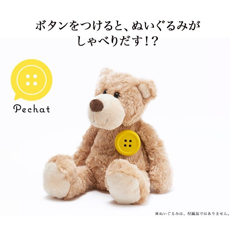 Pechat ペチャット Bluetooth スピーカー イエロー ボタン型 日本製 iot gadget-market