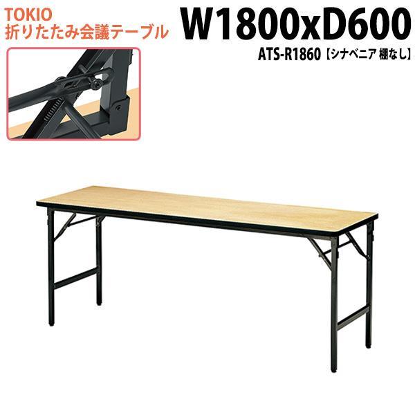 会議用テーブル 折りたたみ ATS-R1860 W1800XD600XH700mm シナベニアタイプ 棚なし 会議テーブル 折り畳み 折畳 ミーティングテーブル 長机