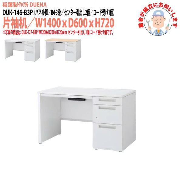 事務机 (搬入設置に業者がお伺いします) 片袖机 パネル脚 B4-3段タイプ DUK-146-B3P DUK-146-B3P W140×D60×H72cm オフィスデスク 机 デスク