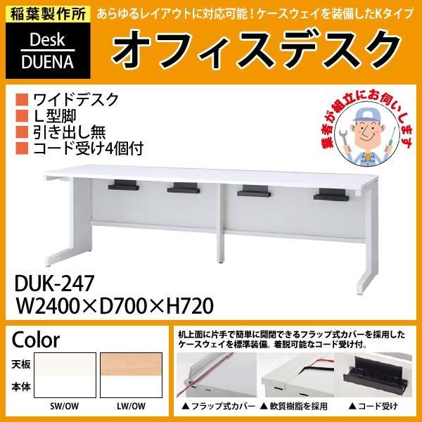 事務机 (搬入設置に業者がお伺いします) ワイドデスク L型脚 L型脚 引き出し無タイプ DUK-247 W240×D70×H72cm オフィスデスク 机 デスク