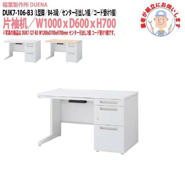 事務机 (搬入設置に業者がお伺いします) 片袖机 L型脚 B4-3段タイプ DUK7-106-B3 W100×D60×H70cm オフィスデスク 机 デスク