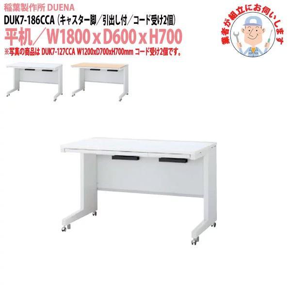 事務机 (搬入設置に業者がお伺いします) 平机 キャスター脚 引き出し付タイプ 受注生産品 DUK7-186CCA DUK7-186CCA W180×D60×H70cm オフィスデスク 机 デスク