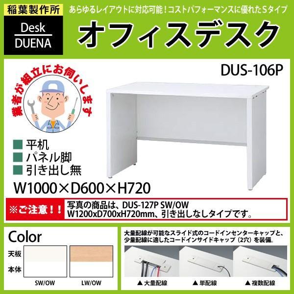 事務机 (搬入設置に業者がお伺いします) 平机 平机 パネル脚 引き出し無タイプ DUS-106P W100×D60×H72cm オフィスデスク 机 デスク