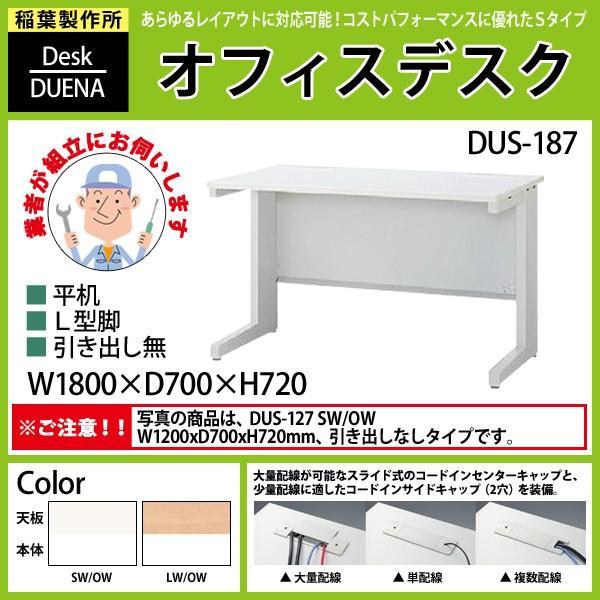 事務机 (搬入設置に業者がお伺いします) 平机 L型脚 引き出し無タイプ DUS-187 W180×D70×H72cm オフィスデスク 机 デスク