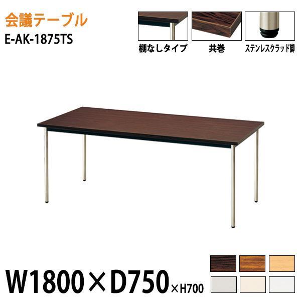 会議テーブル E-AK-1875TS W1800×D750×H700mm 会議用テーブル おしゃれ ミーティングテーブル 長机 会議室
