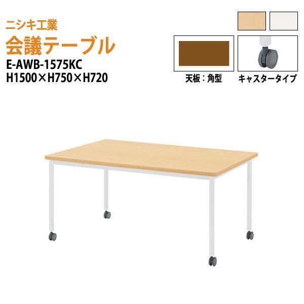 会議テーブル E-AWB-1575KC W150×D75×H72cm キャスター角型 会議用テーブル おしゃれ ミーティングテーブル 長机 会議室