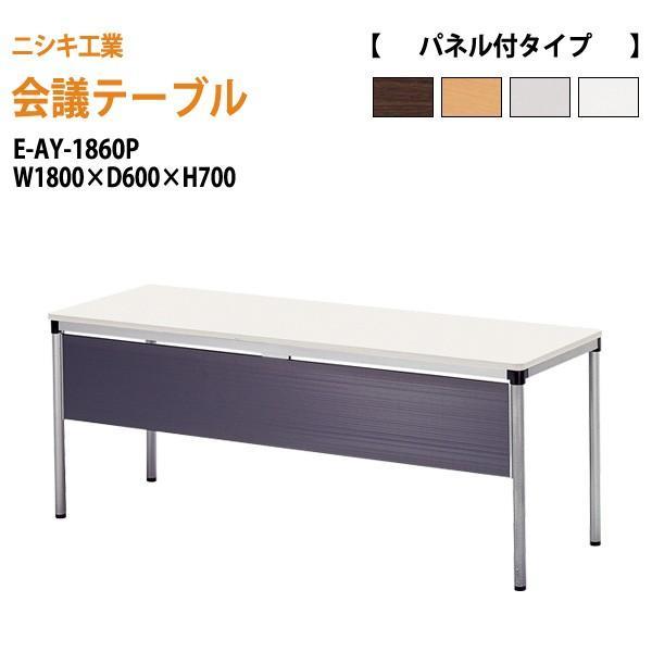 会議テーブル E-AY-1860P W180×D60×H70cm 会議用テーブル おしゃれ ミーティングテーブル 長机 会議室