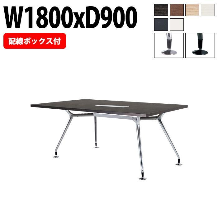 会議テーブル E-CAD-1890KW W1800xD900xH720mm 配線収納ボックス付 角型 会議用テーブル おしゃれ おしゃれ ミーティングテーブル 長机 会議室