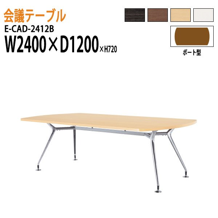 会議テーブル E-CAD-2412B W2400xD1200xH720mm ボート型 会議用テーブル おしゃれ ミーティングテーブル 長机 会議室 会議室